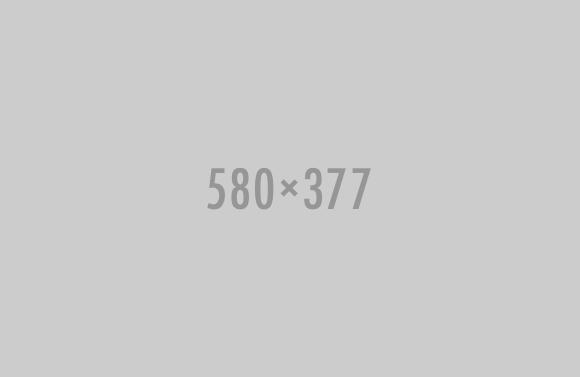 580x377 - О нас